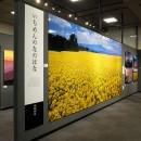 「絶対風景 絶景でつづる日本列島」大阪展のお知らせ