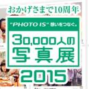 「富士フィルム 30,000人の写真展」のご案内