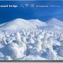 virtual trip 「八甲田」