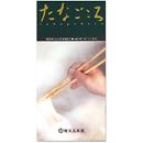 たなごころ vol.19('10・'11 冬号)